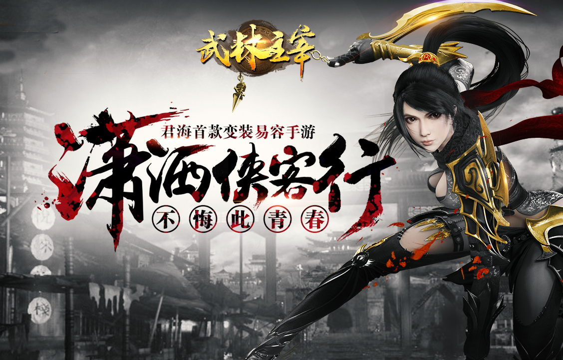 君海游戏新作 幻想式武侠定名《九州行》