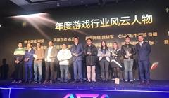 君海游戏荣获2017游鼎奖两项大奖