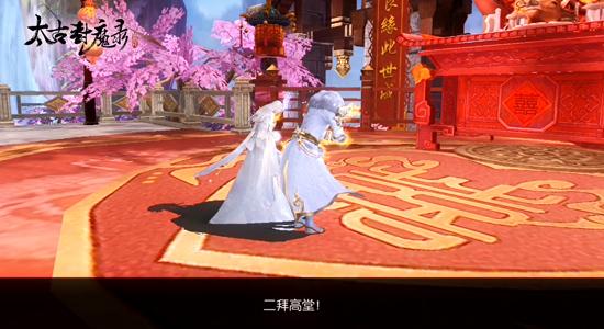 全服同庆的盛大婚礼!《太古封魔录》仙侣玩法让人心动