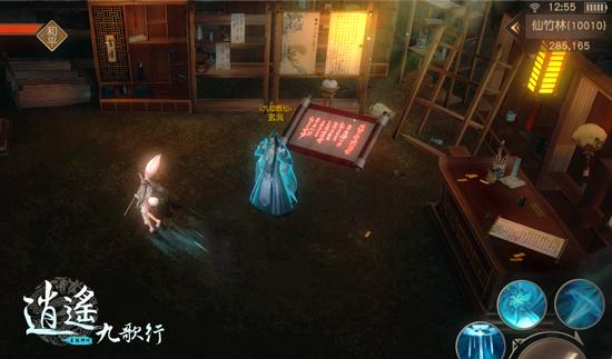 《逍遥九歌行》塑造真实仙界:和NPC不得不说的故事