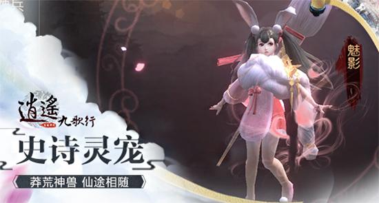 茕茕白兔 玉魄含霜 国风仙侠《逍遥九歌行》妖精变成宠物