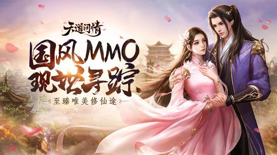 修仙也要找对象 《天道问情》至美婚礼现场首爆
